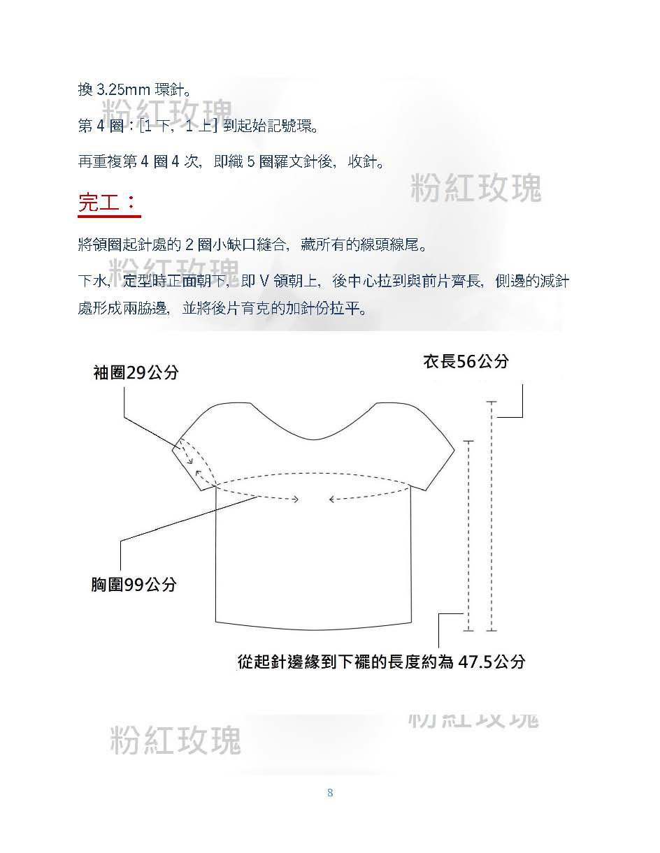 The V back Tee_Page_8.jpg