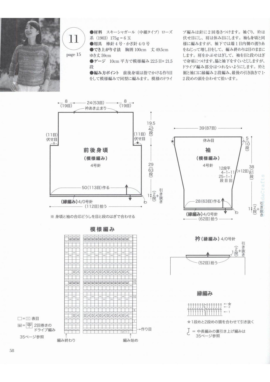 6361.すてきな手編み 2018春夏00571.jpg