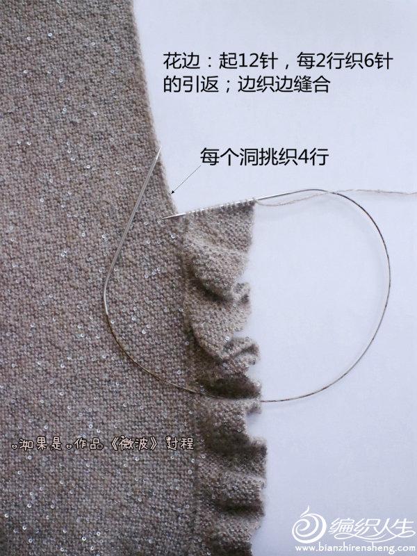 波浪针平针的织法图解