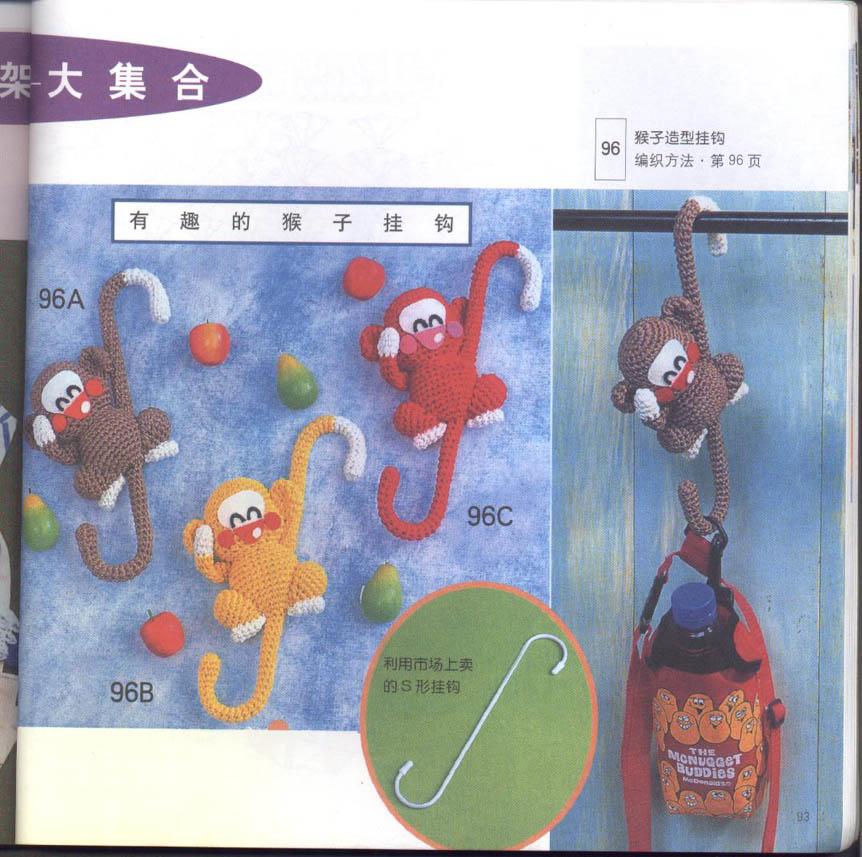 有趣的猴子挂钩 - 壹一 - 壹一编织博客