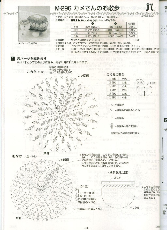 [钩针] 乌龟的图解 - yn595959 - yn595959 彦妮