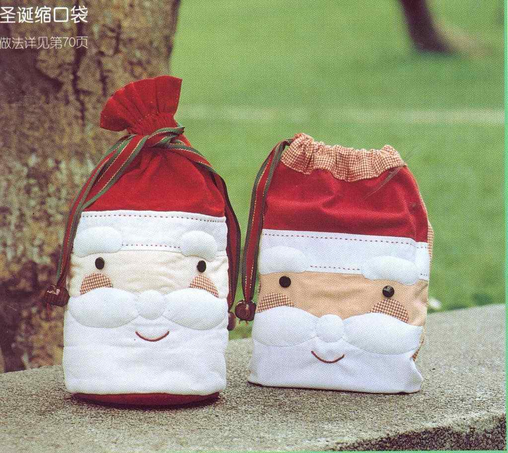 圣诞缩口袋
