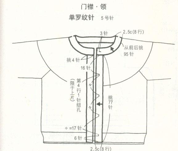 提花毛衣缝合图.jpg