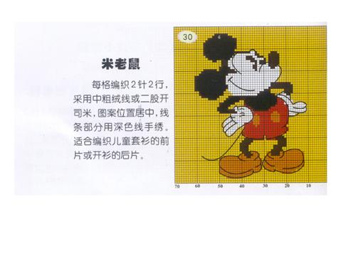 棒针编织作品区 69 棒针编织作品秀 69 自织的插肩袖卡通米老鼠