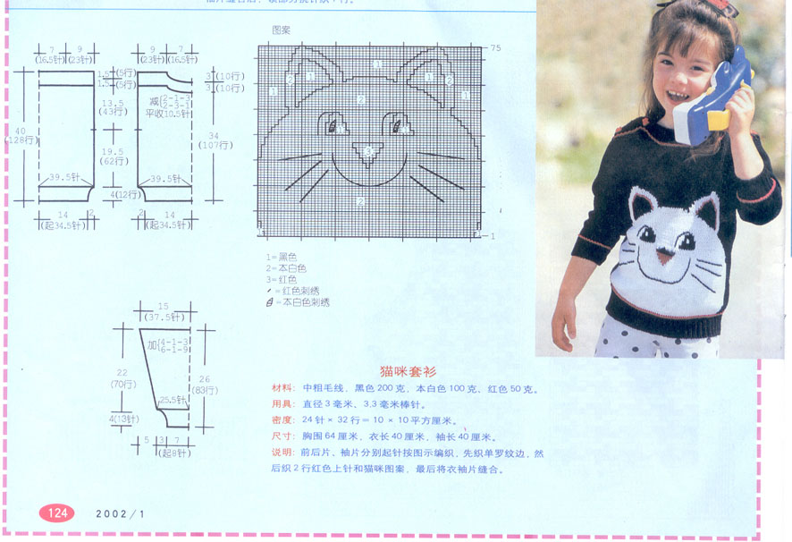 儿童猫咪套衫