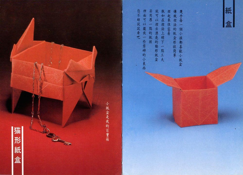 26猫形纸盒.jpg