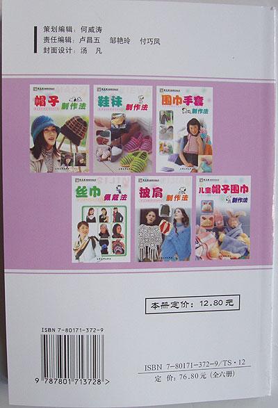 书的封底...呵呵...同一套书一共6本,都好漂亮的,可一套太贵了点嘿,只能买自己最喜欢的拉....