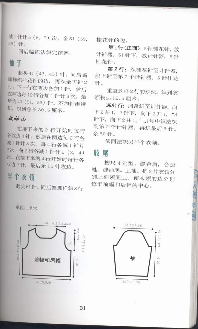 短平女套衫2.JPG