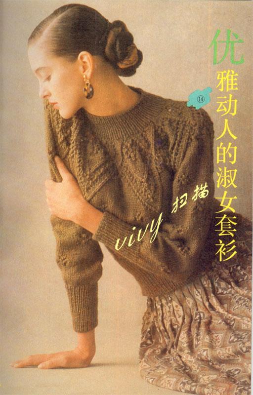 喜欢的漂亮毛衣