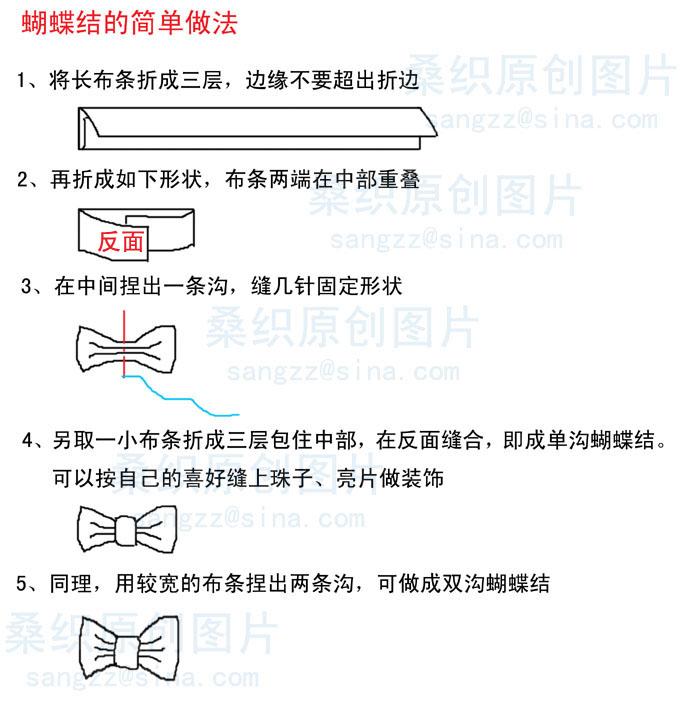 蝴蝶结的简单做法
