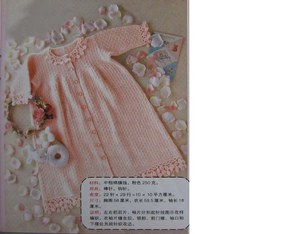粉色婴儿服.JPG