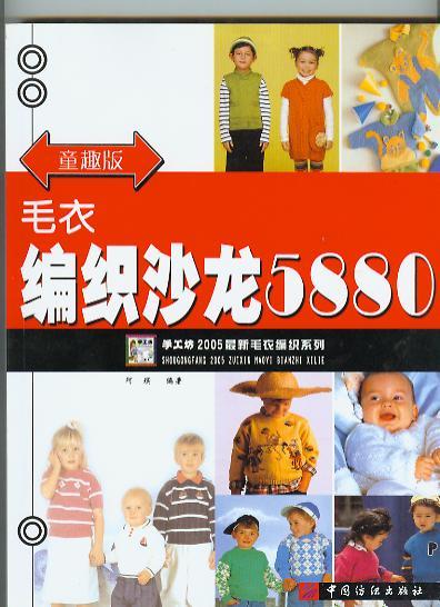 手工坊童趣版毛衣编织沙龙5880纺织出版社原价39.8.jpg