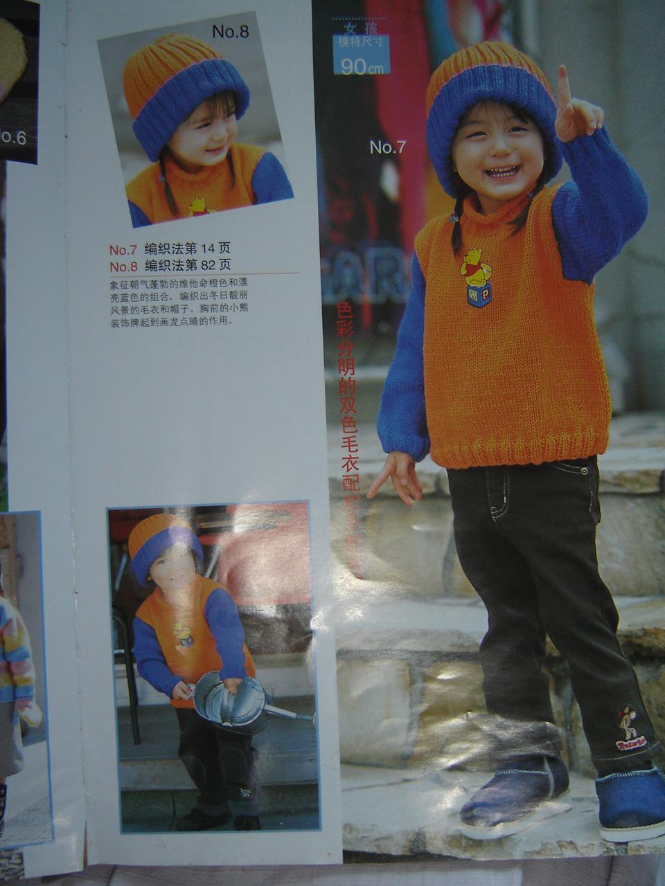 可爱的儿童毛衣 7-1-1.jpg