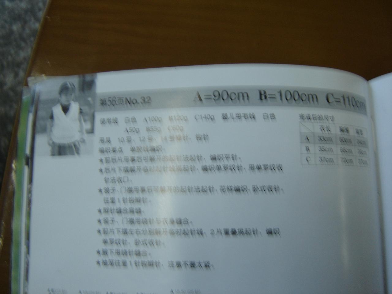 小女孩白色背心图解 001-1.JPG