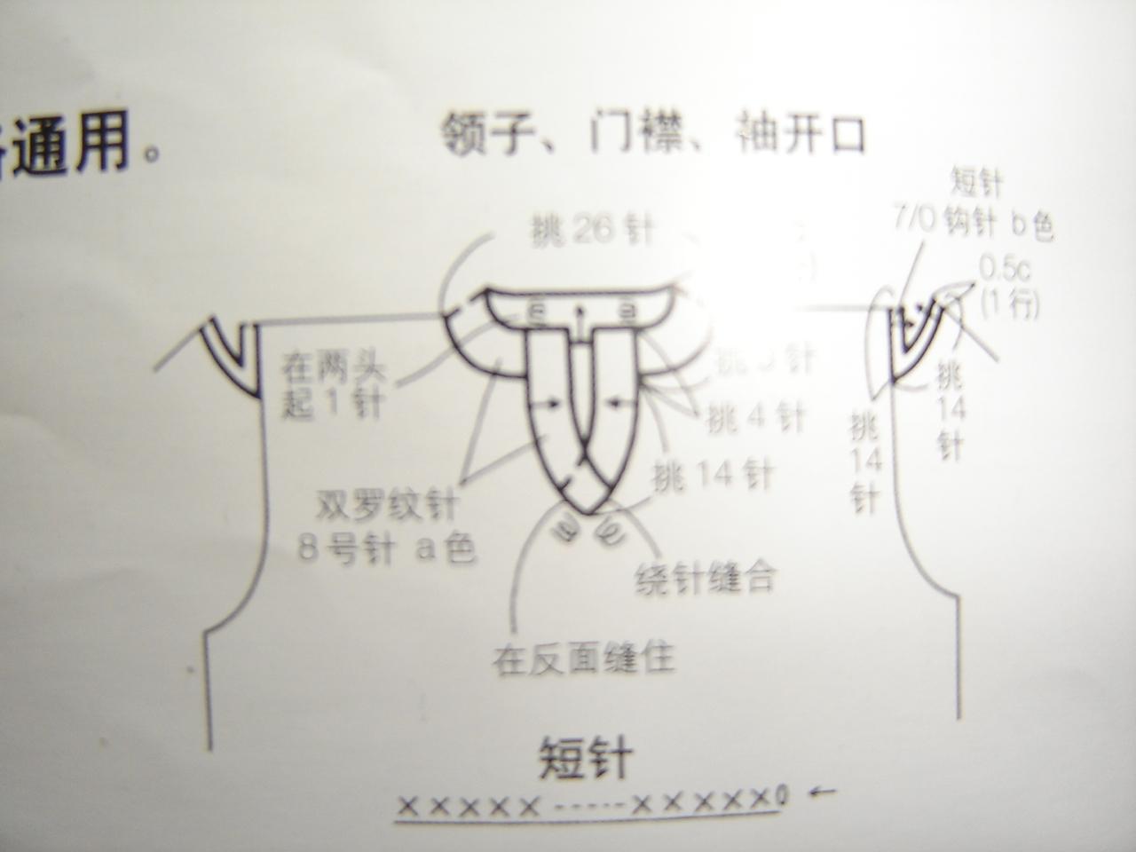 别致毛衣 4-6.JPG