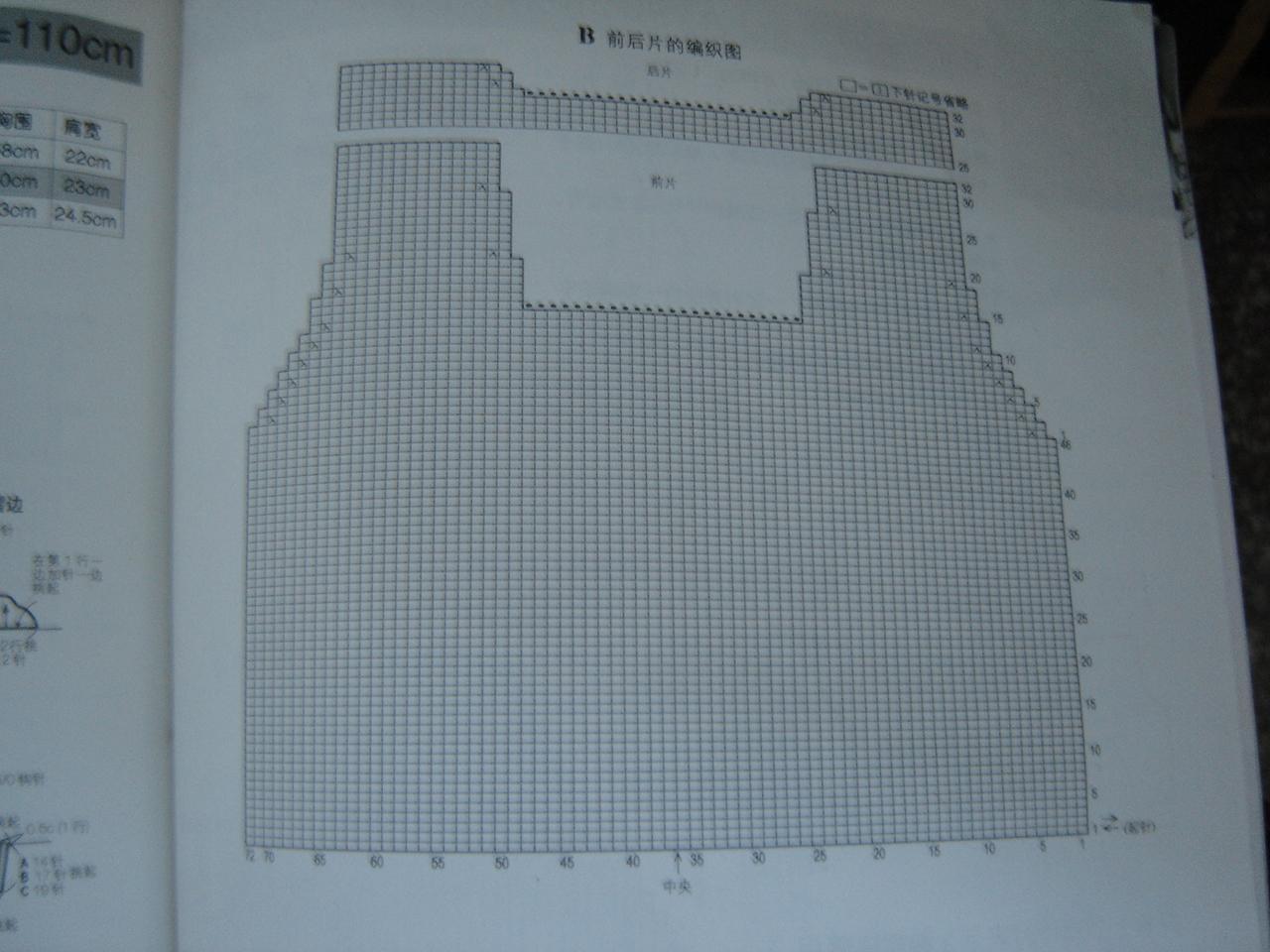 短袖黑衣裙毛衣  101-1.JPG