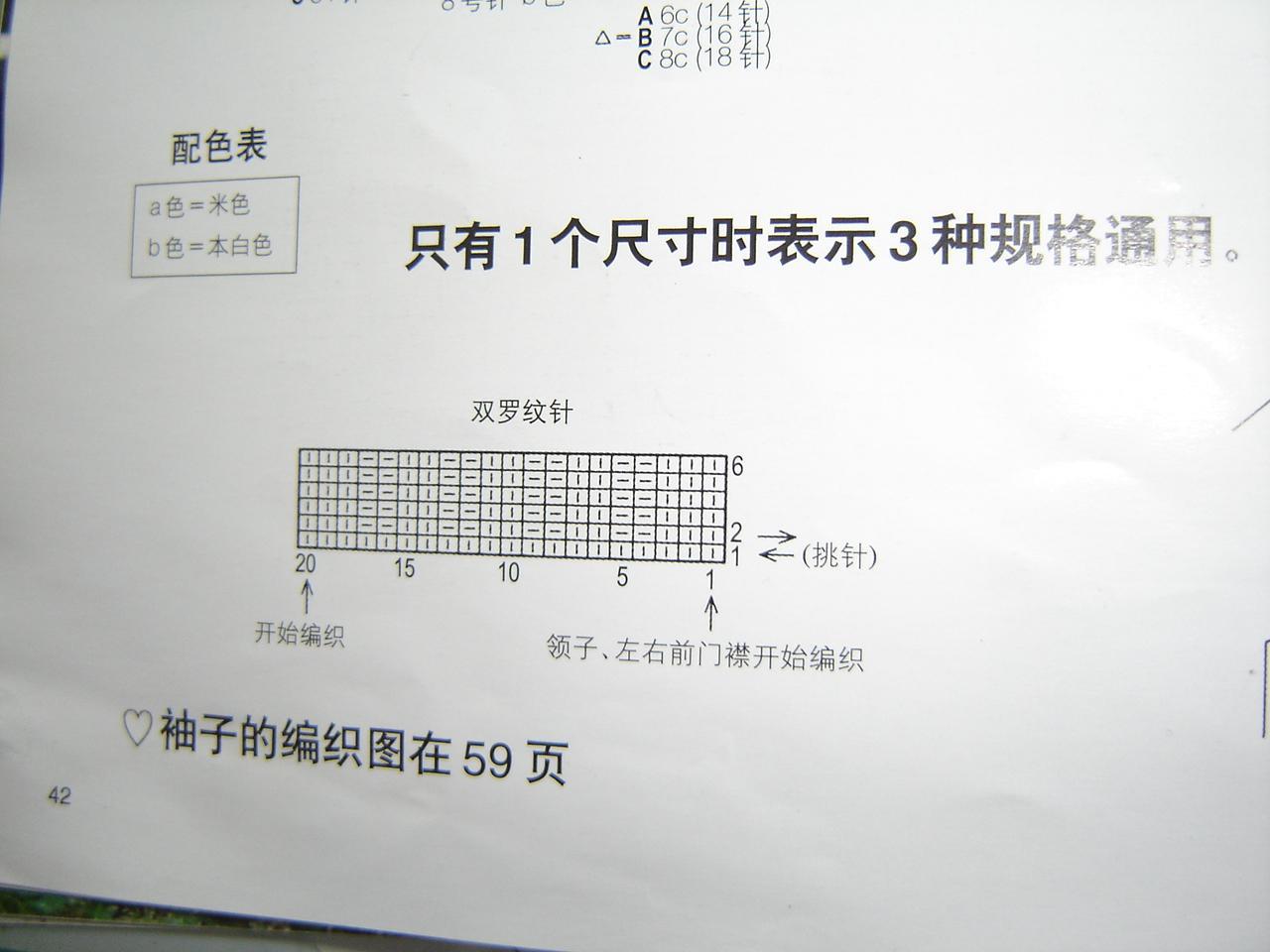 别致毛衣 4-5.JPG