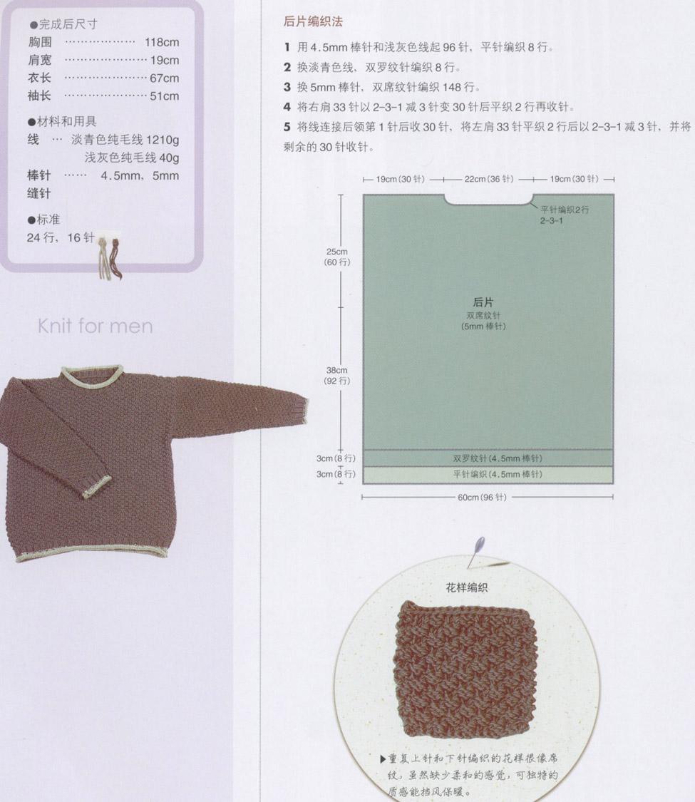 花毛衣-1a.JPG