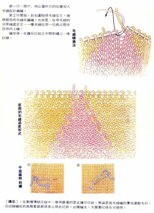 间色法4-4.jpg