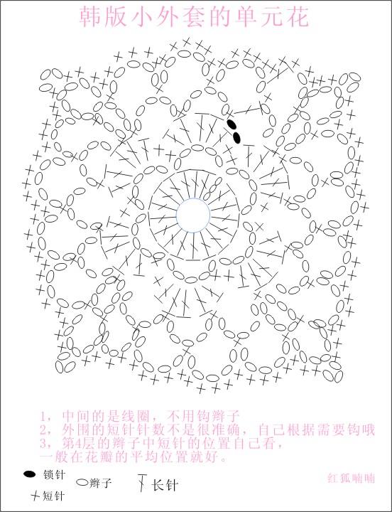 图解小背心单元花.jpg