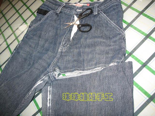 牛仔裤的改造