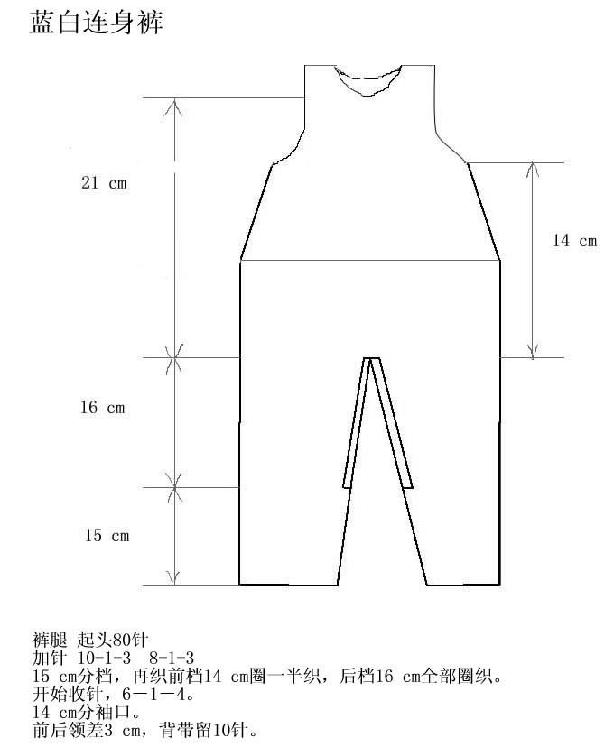 宝宝蓝白连身裤.jpg