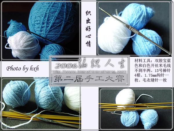 主要材料和工具:双股宝蓝色和白色细开丝米毛线不到半两;13号棒针四根;1.75mm钩针一枚;毛衣缝针一枚.