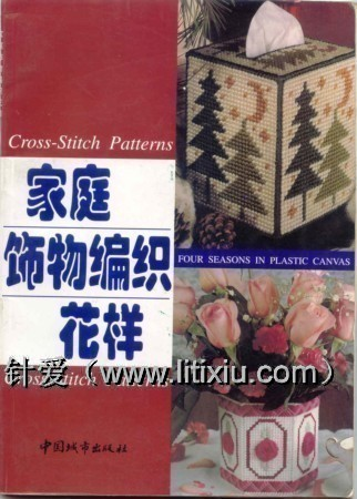 家庭饰物编织花样4