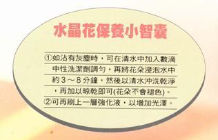 如果想加强化液或水晶珠、七彩粉,方法参见(强化液的使用方法)。