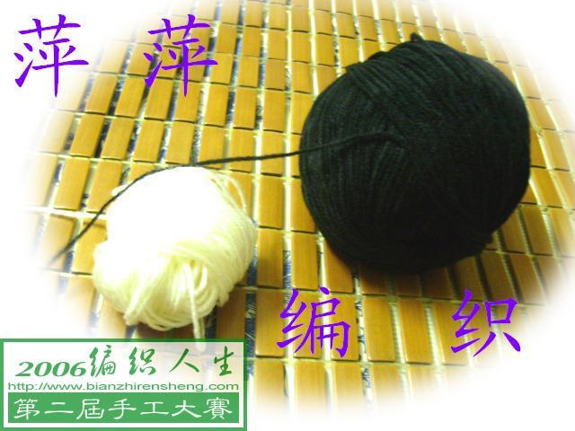 宝宝绒纯黑、雅白毛线