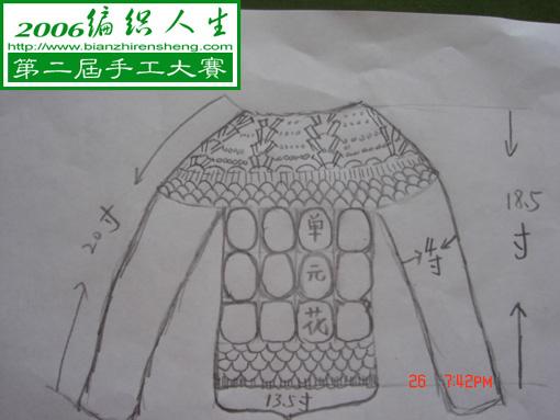 拼花YY的成衣尺寸图
