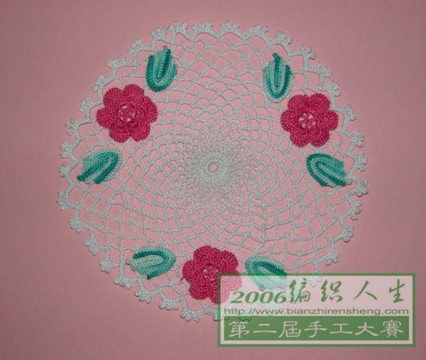 蔷薇花大杯垫(成品)
