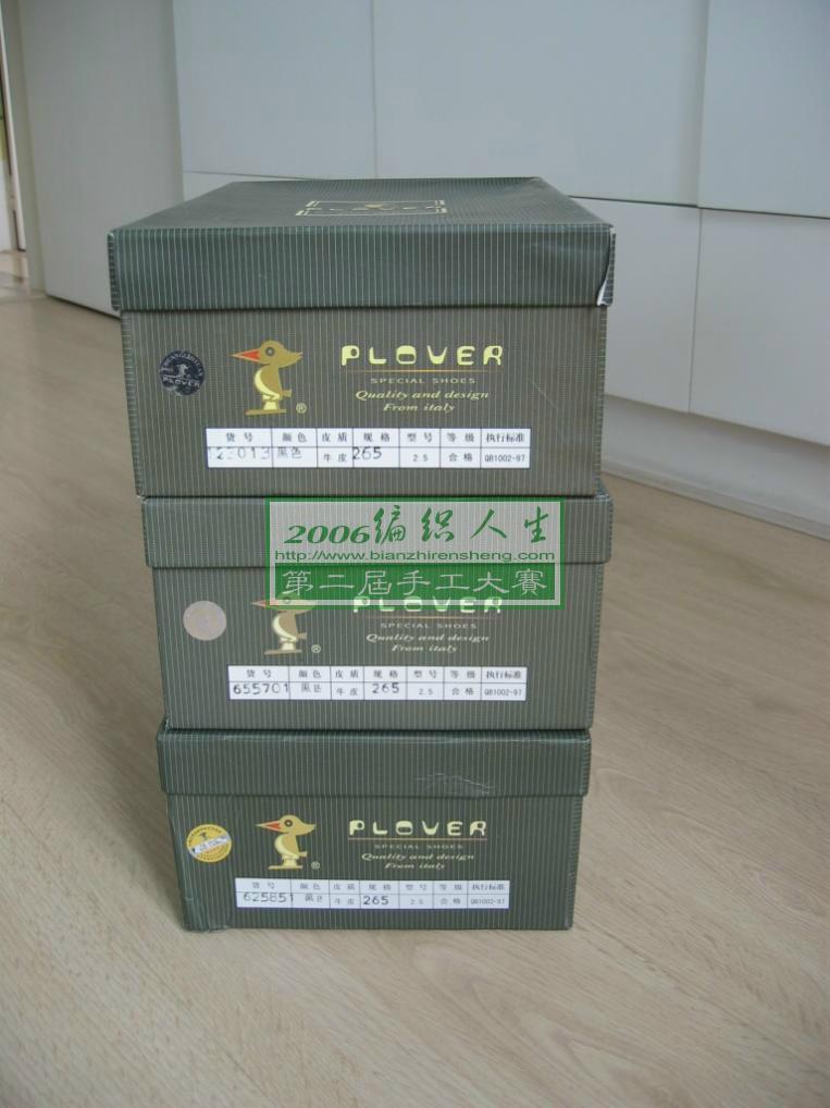 几个废鞋盒