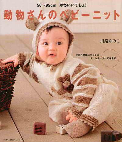 儿童动物毛衣.JPG