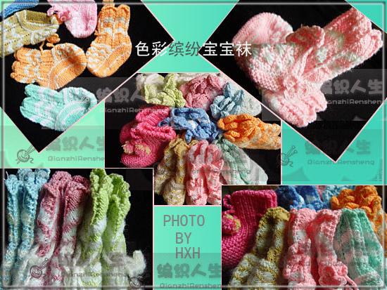 色彩缤纷袜袜荟萃-