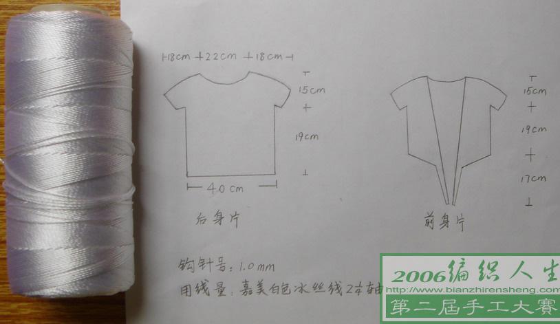 尺寸图及用线、用针说明