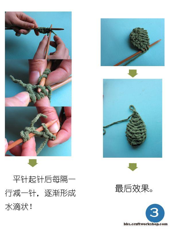 苹果纸巾筒织法3.jpg
