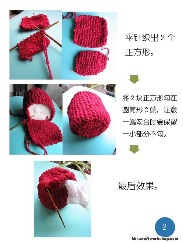 苹果纸巾筒织法2.jpg
