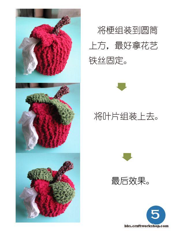 苹果纸巾筒织法5.jpg