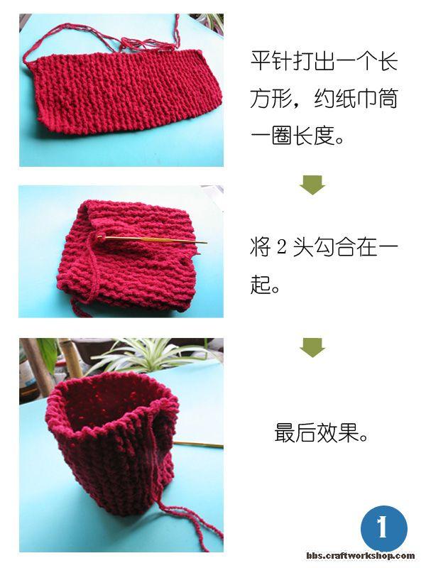 苹果纸巾筒织法1.jpg