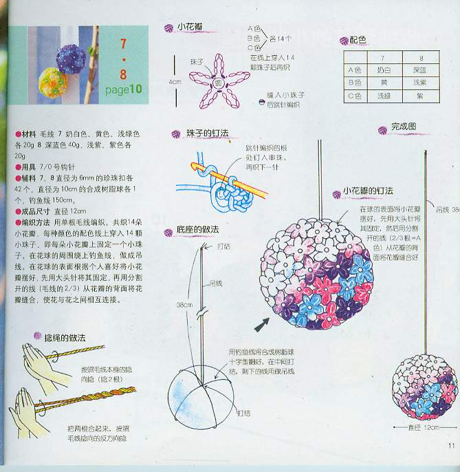 花球1.jpg