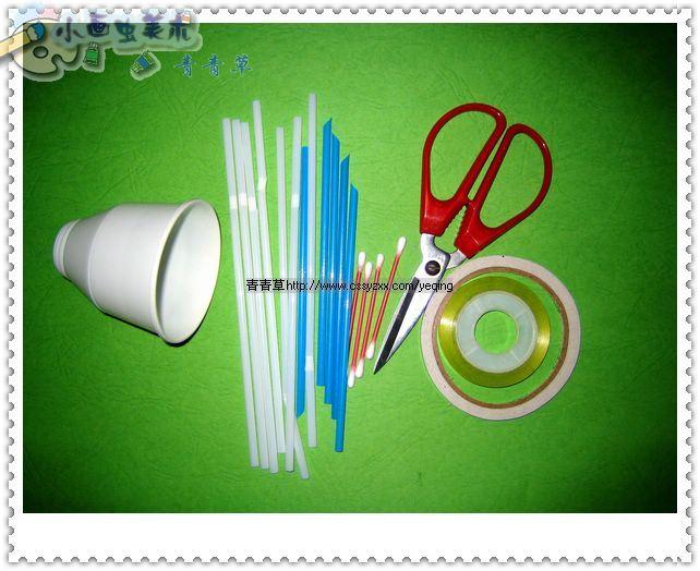 准备:带弯的吸管若干,尖头吸管若干,棉签,双面胶,透明胶,塑料杯,纱布,牙签。