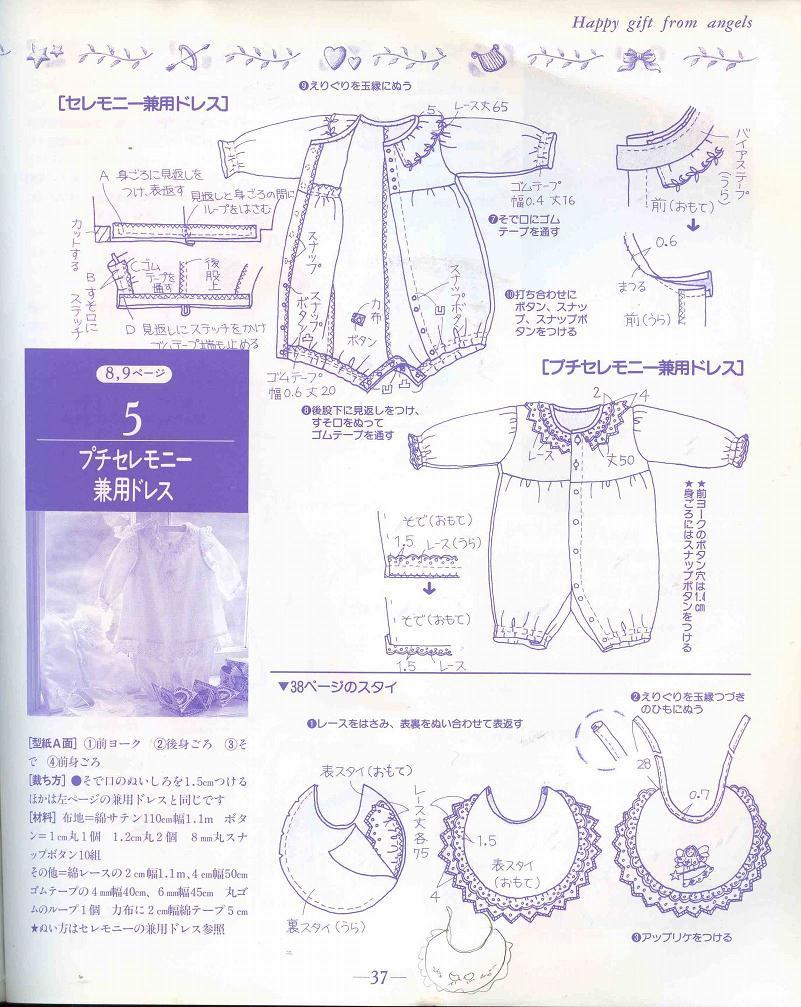 69 手工diy俱乐部 69 服装设计与裁剪 69 [书籍教程]婴幼儿服装