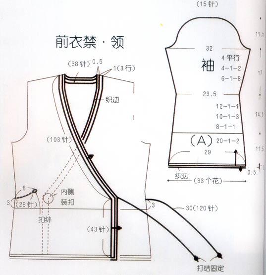 漂亮的侧系带长袖外衣3.jpg