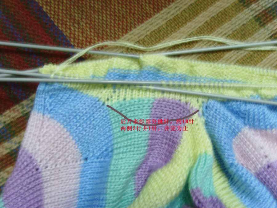 织袖,挑起后片多织部分,并减针,领口可分出前后