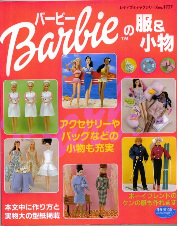 娃娃的衣服怎么做_给芭比娃娃做内衣_给芭比娃娃做 ...