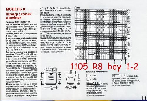 1105  R8  boy  2-2.jpg