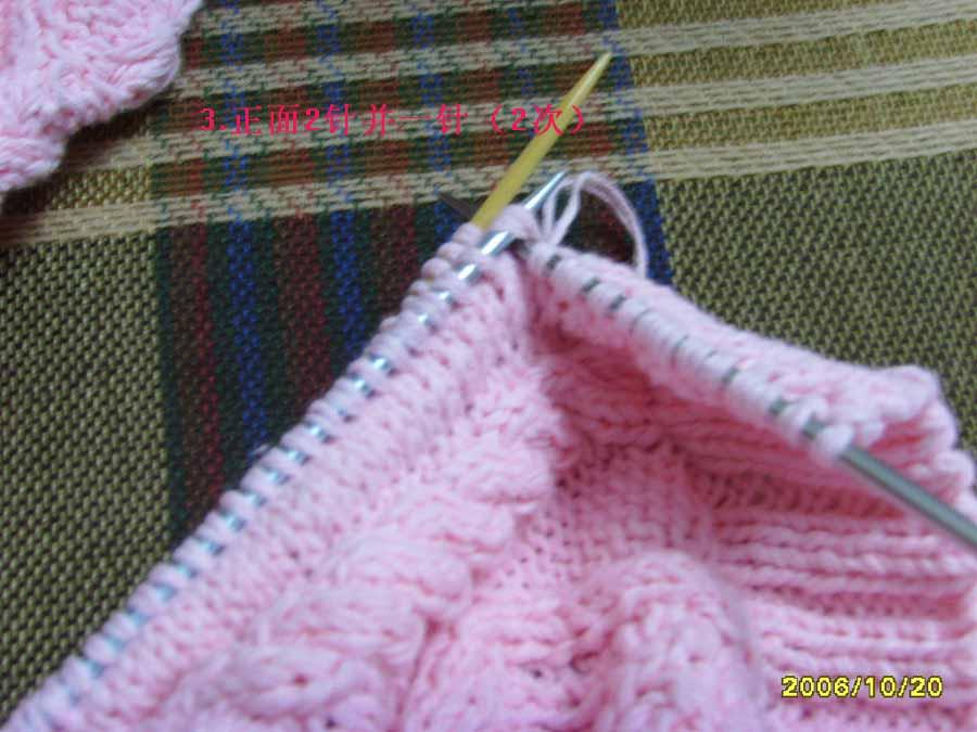 门襟织法3