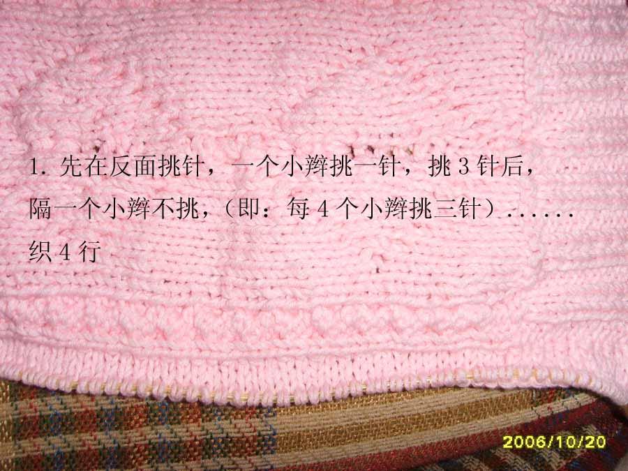 门襟织法1