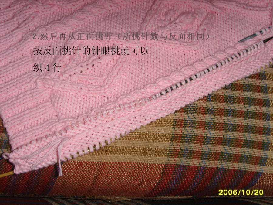 门襟织法2